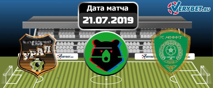 Урал – Ахмат 21 июля 2019 прогноз
