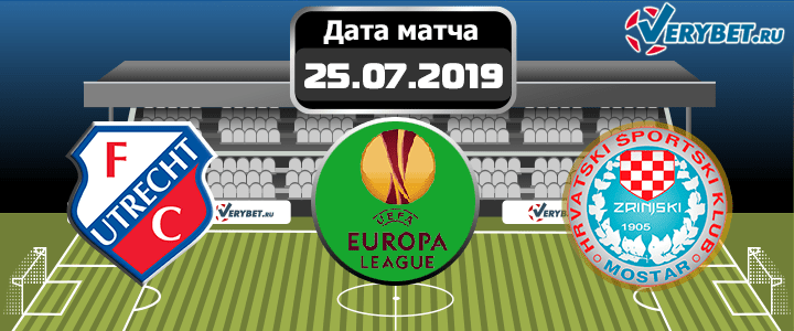 Утрехт – Зриньски Мостар 25 июля 2019 прогноз