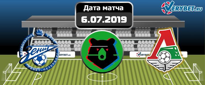 Зенит – Локомотив 6 июля 2019 прогноз