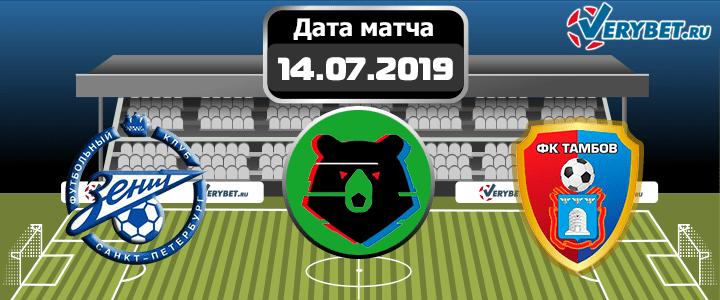 Зенит – Тамбов 14 июля 2019 прогноз
