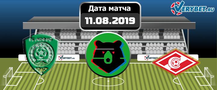 Ахмат - Спартак 11 августа 2019 прогноз
