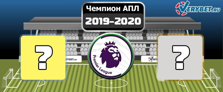 АПЛ 2019/2020: фавориты и прогноз на чемпионство