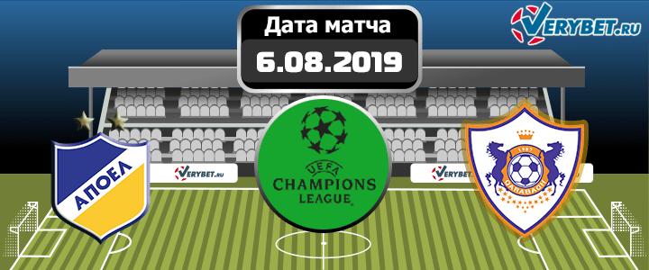 АПОЭЛ - Карабах 6 августа 2019 прогноз