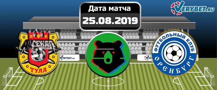 Арсенал Тула – Оренбург 25 августа 2019 прогноз