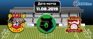Арсенал – Уфа 11 августа 2019 прогноз