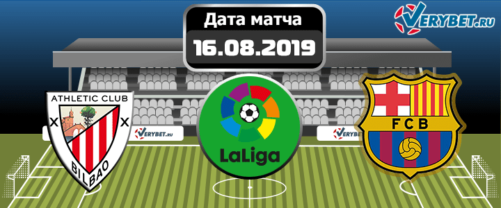 Атлетик Бильбао – Барселона 16 августа 2019 прогноз