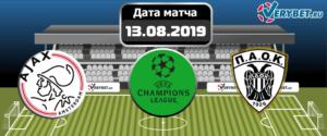 Аякс – ПАОК 13 августа 2019 прогноз