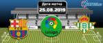 Барселона - Бетис 25 августа 2019 прогноз