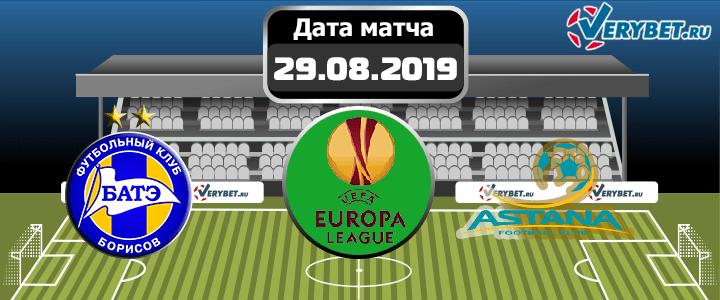 БАТЭ — Астана 29 августа 2019 прогноз