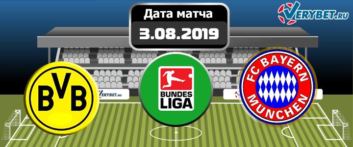 Боруссия Дортмунд – Бавария 3 августа 2019 прогноз