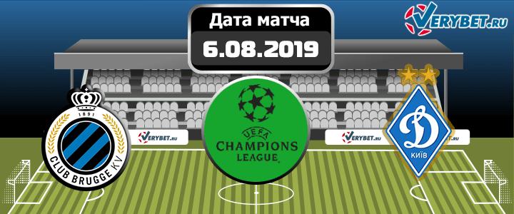 Брюгге – Динамо Киев 6 августа 2019 прогноз