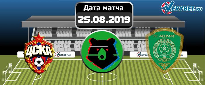 ЦСКА - Ахмат 25 августа 2019 прогноз