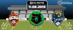 ЦСКА – Сочи 11 августа 2019 прогноз