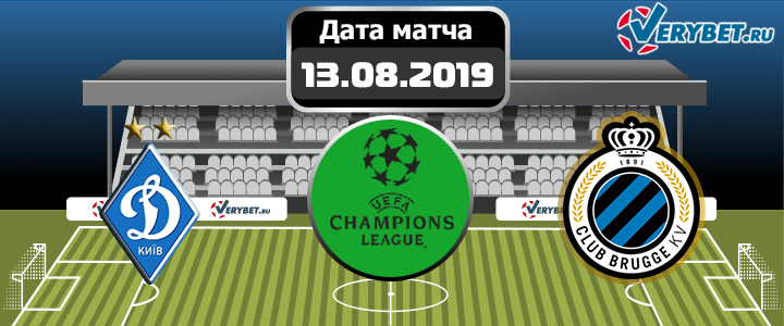 Динамо Киев - Брюгге 13 августа 2019 прогноз