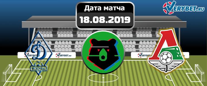 Динамо – Локомотив 18 августа 2019 прогноз