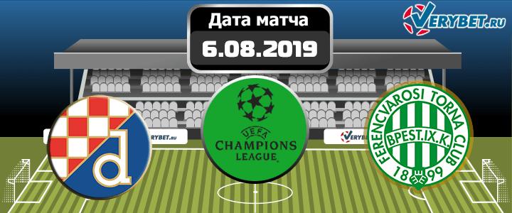 Динамо Загреб - Ференцварош 6 августа 2019 прогноз