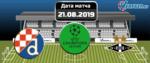 Динамо Загреб — Русенборг 21 августа 2019 прогноз