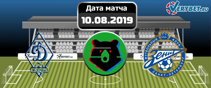 Динамо – Зенит 10 августа 2019 прогноз