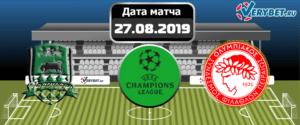 Краснодар – Олимпиакос 27 августа 2019 прогноз