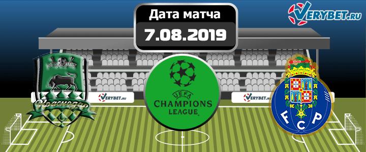 Краснодар – Порту 7 августа 2019 прогноз