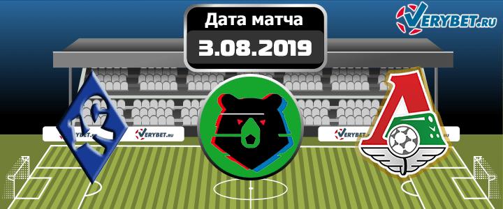 Крылья Советов — Локомотив Москва 3 августа 2019 прогноз