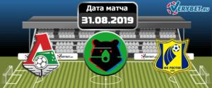 Локомотив – Ростов 31 августа 2019 прогноз