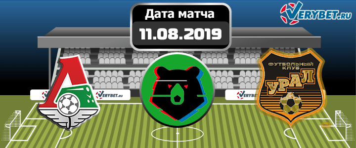 Локомотив – Урал 11 августа 2019 прогноз