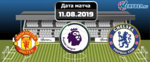 Манчестер Юнайтед – Челси 11 августа 2019 прогноз