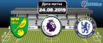 Норвич – Челси 24 августа 2019 прогноз