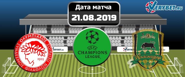 Олимпиакос — Краснодар 21 августа 2019 прогноз