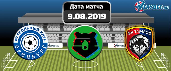 Оренбург – Тамбов 10 августа 2019 прогноз