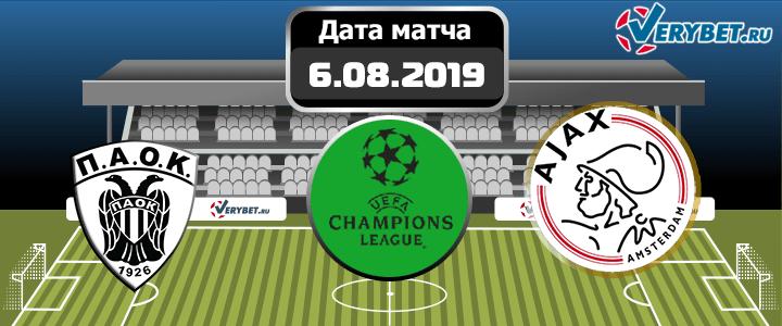 ПАОК - Аякс 6 августа 2019 прогноз