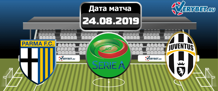 Парма – Ювентус 24 августа 2019 прогноз
