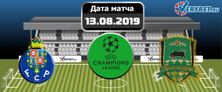 Порту — Краснодар 13 августа 2019 прогноз