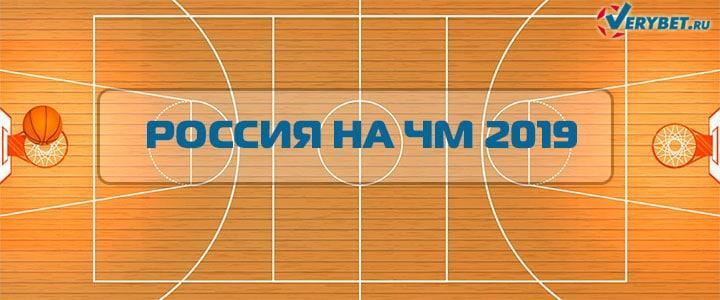 Перспективы России на чемпионате мира по баскетболу
