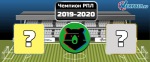 РПЛ 2019/2020: фавориты и прогноз на чемпионство