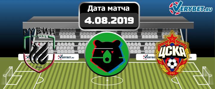 Рубин - ЦСКА 4 августа 2019 прогноз