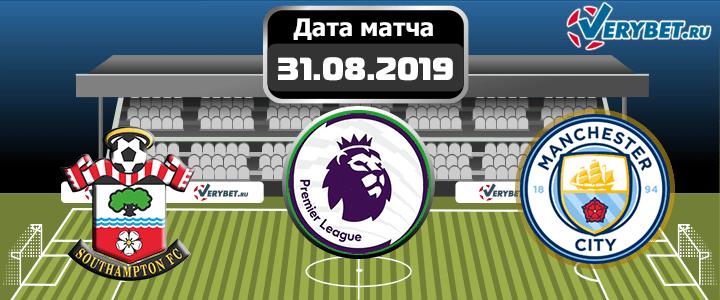 Саутгемптон – Манчестер Юнайтед 31 августа 2019 прогноз