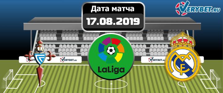 Сельта – Реал Мадрид 17 августа 2019 прогноз