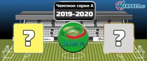 Серия А 2019/2020: фавориты и прогноз на чемпионство