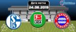Шальке — Бавария 24 августа 2019 прогноз