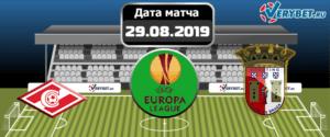 Спартак – Брага 29 августа 2019 прогноз