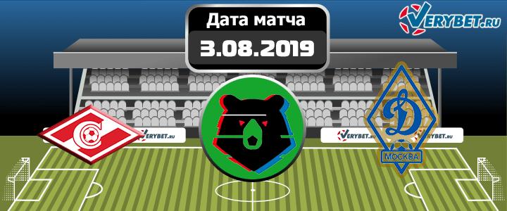 Спартак Москва — Динамо Москва 3 августа 2019 прогноз