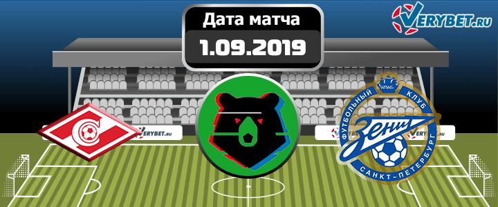 Спартак – Зенит 1 сентября 2019 прогноз