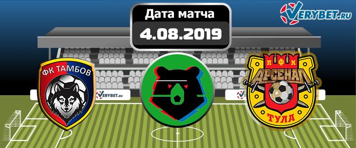 Тамбов - Арсенал 4 августа 2019 прогноз