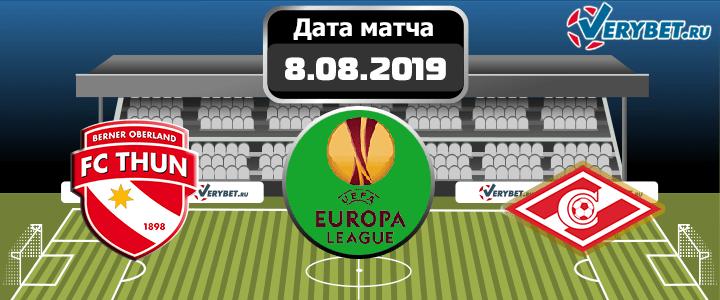 Тун – Спартак 8 августа 2019 прогноз