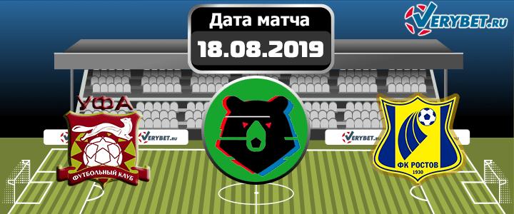 Уфа – Ростов 18 августа 2019 прогноз