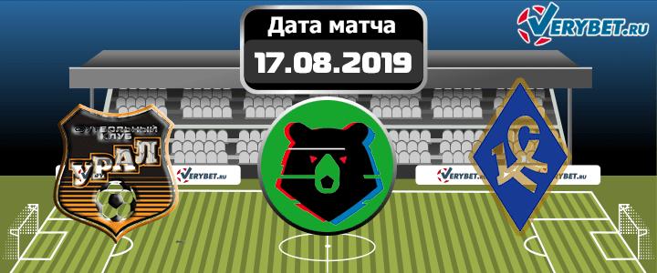Урал – Крылья Советов 17 августа 2019 прогноз