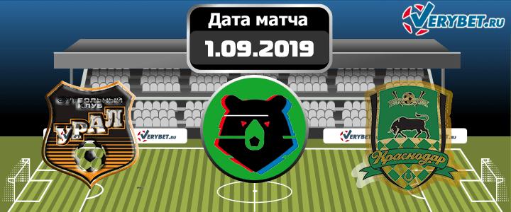 Урал – Краснодар 1 сентября 2019 прогноз
