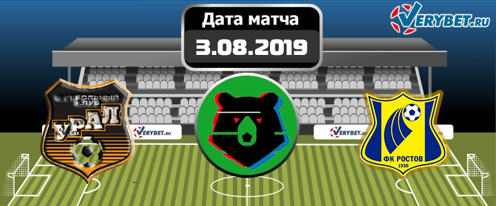 Урал — Ростов 3 августа 2019 прогноз